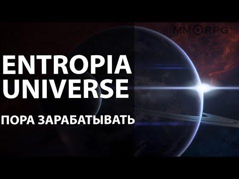 Entropia Universe. Пора зарабатывать