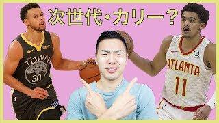 【NBA】皆さん、トレイ・ヤングは本物だと思いますか?