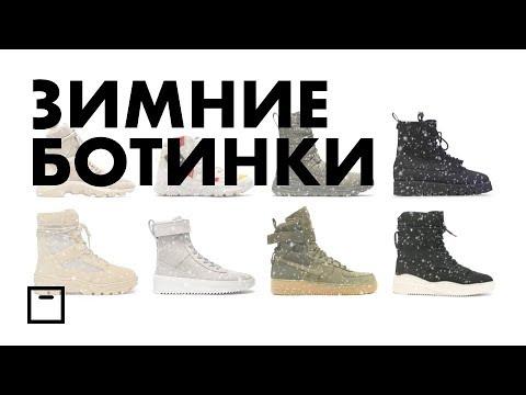 Десять лучших ботинок для зимы - YouTube 3a21ca6108f