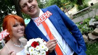 Свадьба Андрея и Виктории