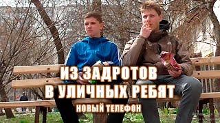 """Сериал """"Из задротов в уличных ребят"""" #3 Новый телефон"""