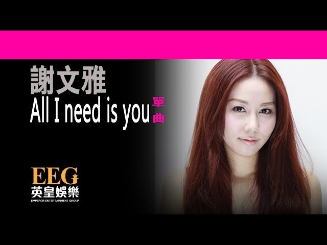 天愛4 - 謝文雅《All I need is You》OFFICIAL官方完整版[LYRICS][HD][歌詞版][MV]