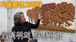[21c한국화 힐링아트] 가을풍경 언덕위의 큰 나무그리…