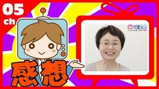介護テレビ オフィシャルサイトはこちら→http://kaigotv.net/ ◇介護テレ...