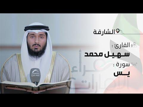 قراء الإمارات | القارئ: سهيل محمد- سورة يس
