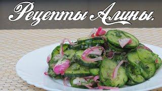 Освежающий хрустящий салат из огурцов с маринованным луком укропом и мятой Рецепты Алины