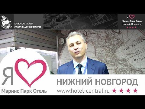 Почему «Маринс Парк Отель Нижний Новгород» - лучший отель для проведения конференции