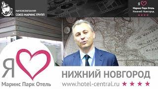 Почему «Маринс Парк Отель Нижний Новгород» - лучший отель для проведения конференции(, 2016-06-03T08:44:16.000Z)