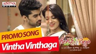 Vintha Vinthaga Promo Song II Jeelakarra Bellam II Vandemataram Srinivas