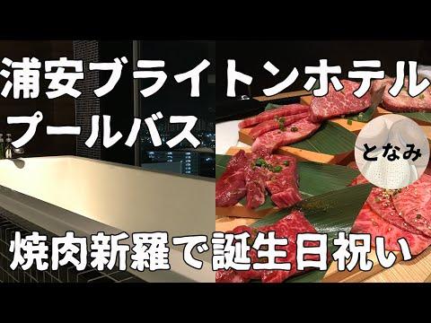 【浦安ブライトンホテル】プールバスのお部屋 夕食は近くの焼肉店「新羅」へ! 父ちゃん誕生日祝い 次の日はディズニー! Trip to Tokyo Disney Resort