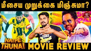 Natpe Thunai Movie Review By SRK | Hiphop Tamizha, Anagha, Karu Pazhaniappan | Sundar C