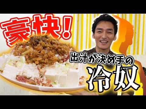 【料理】豪快!パーティーサイズの冷奴が絶品!