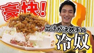 【料理】豪快!パーティーサイズの冷奴が絶品! thumbnail