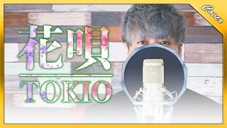 花唄 - TOKIO|Covered by TATSUMA【歌ってみた】