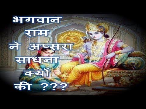 जानें भगवान् राम ने अप्सरा साधना क्यों की थी | Narayan Dutt Shrimali