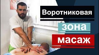 ВОРОТНИКОВАЯ ЗОНА. МАССАЖ. MASSAGE OF THE BREAST DEPARTMENT. Массаж грудного отдела.