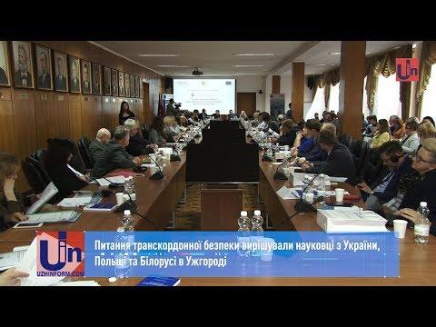 Питання транскордонної безпеки вирішували науковці з України, Польщі та Білорусі в Ужгороді