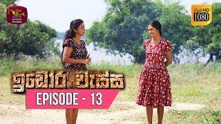 Idora Wassa - ඉඩෝර වැස්ස | Episode -13 | 2018-11-13 | Rupavahini TeleDrama Thumbnail