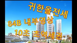부산대역 삼한골든듀 84B타입 올전세 내부영상