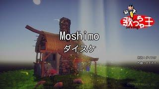 【カラオケ】Moshimo/ダイスケ