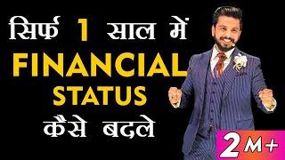 1 साल में Financial Status बदल देने वाली Video | How to be Rich Fast | Pushkar Raj Thakur
