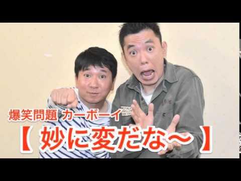 【妙に変だな〜】Vol.33 JUNK爆笑問題カーボーイ2010/06/01放送より爆笑問題 太田光 田中裕二