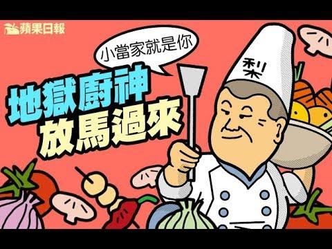 誠徵小當家 《蘋果》讓你成為下一位地獄廚神 | 台灣蘋果日報