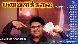 பணவளக்கலை || PANAVALAKALAI - JUKEBOX || Jc. Dr. STAR ANANDRAM || ANUSH AUDIO