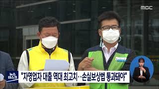"""""""자영업자 대출 역대 최고치..손실보상법 통과…"""