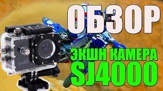 SJ4000: видео обзор экшн камеры, не хуже чем GoPro 3 Heroes(, 2014-10-05T20:38:48.000Z)