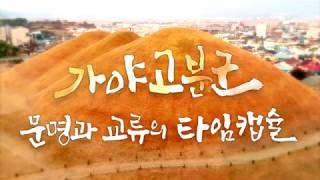 가야고분군 문명과 교류의 타임캡슐 _ MBC경남 특집 다큐멘터리