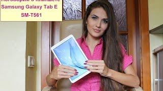 Обзор ПЛАНШЕТА Samsung Galaxy Tab E SM-T561. Достоинства и недостатки этого планшета. Juliy@