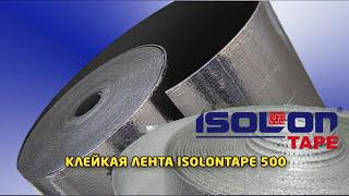 видео Самоклеящаяся теплоизоляция для утепления воздуховодов