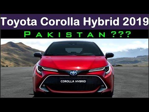 Toyota Corolla Hybrid 2019 Launching In Pakistan Youtube
