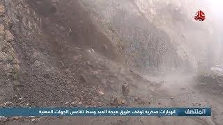 انهيارات صخرية توقف طريق هيجة العبد وسط تقاعس الجهات المعنية