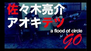 GO - a flood of circle [SATETSU ver.]