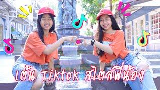 เต้น TikTok สไตล์พี่น้อง Shuffle dance ยึกยัก คริตมาสต์ 2019 Ep.17 | น้องวีว่า พี่วาวาว