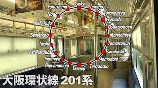 大阪環状線201系に乗車 jr大阪駅~京橋~鶴橋~天王寺~新今宮~弁天町 osaka loop line