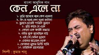 Keno Ele Na    Kumar Sanu    Audio Jukebox    Bengali Modern Songs