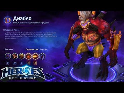 видео: heroes of the storm/Герои шторма. pro gaming. Новый Диабло. tank билд.