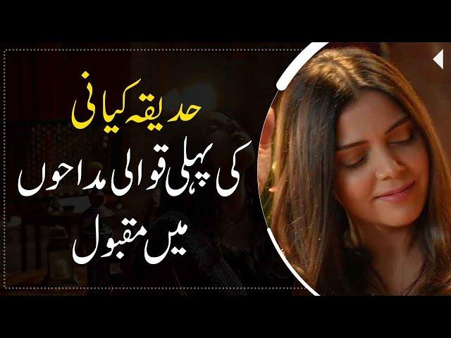 Hadiqa Kiani Big Surprise For Her Fans | Hadiqa Kayani First Verse Popular Among Fans | 9 News HD