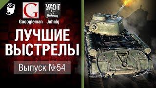 Лучшие выстрелы №54 - от Gooogleman и Johniq [World of Tanks]