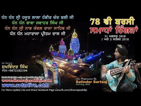 Live  Satinder Sartaaj From Mela Raja Sahib Ji Jhingran 31/08/2018