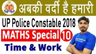अबकी वर्दी है हमारी   03.00 PM- UP Police Exclusive Class   Maths Special –Time & Work By Ajay Sir