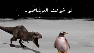 Cairokee Dinosaur / Lyric Video / كلمات / كايروكي الديناصور