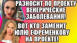 Дом 2 Свежие новости и слухи! Эфир 3 ОКТЯБРЯ 2019 (3.10.2019)