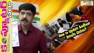 How to Update Aadhaar Details Online?