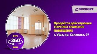 Продається діюче торгово-офісне приміщення . Місто Уфа пр. Салавата, 97. відео 360