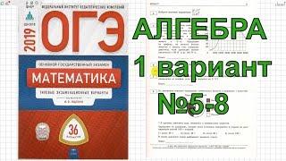 Разбор новых вариантов ОГЭ 2019 математика. Ященко (36 вариантов). 1 вариант. №5- 8