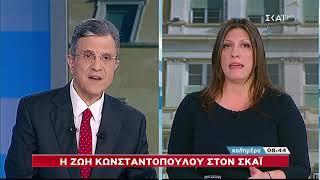 Καλημέρα   Η Ζωή Κωνσταντοπούλου στον ΣΚΑΪ   10/03/2019